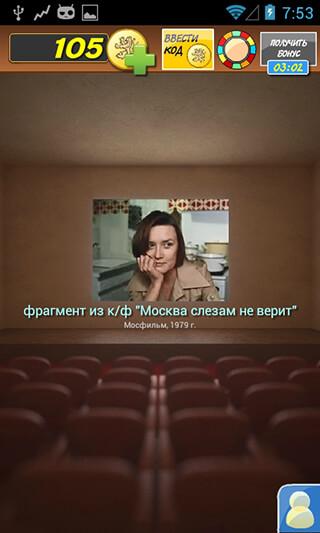 Любимое советское кино скриншот 2