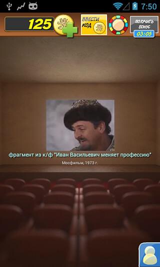 Любимое советское кино скриншот 3