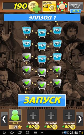 Любимое советское кино скриншот 4