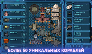 Event Horizon: Space RPG скриншот 3