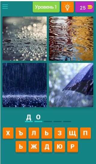 4 фото 1 слово скриншот 1