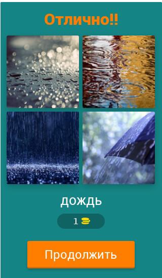 4 фото 1 слово скриншот 3