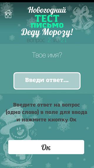 Смешной новогодний тест скриншот 3