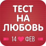 Тест на любовь иконка