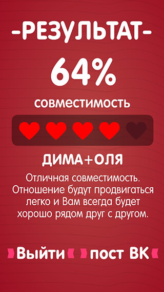 Тест на любовь скриншот 4