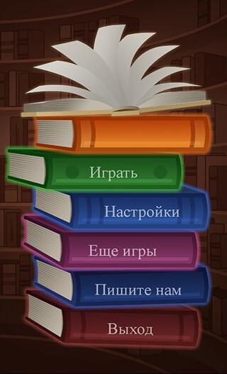 Литератор: Викторина по книгам скриншот 1