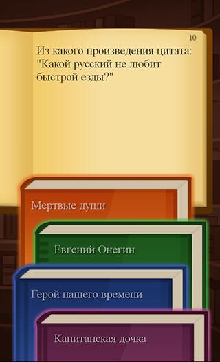 Литератор: Викторина по книгам скриншот 2
