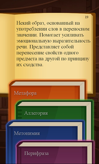 Литератор: Викторина по книгам скриншот 3