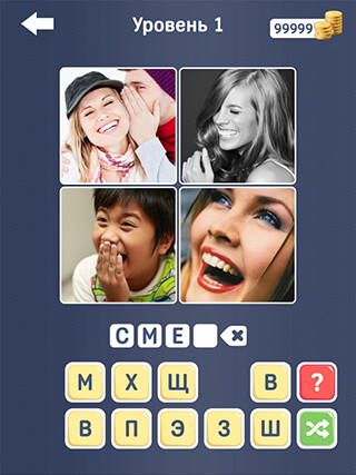 Guess the Word 2: 4 Pictures скриншот 4