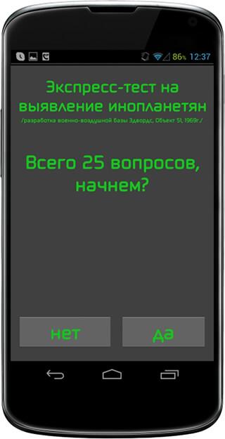 Тест: Кто я? скриншот 1