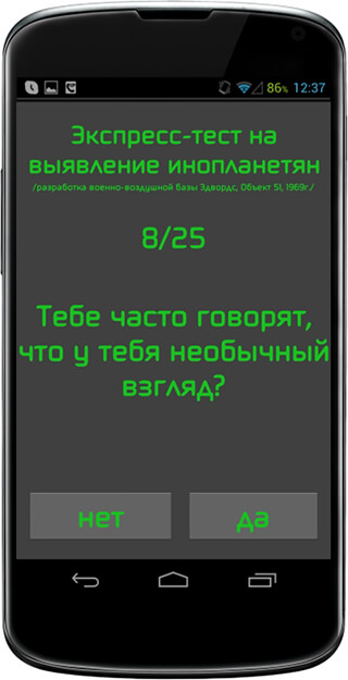 Тест: Кто я? скриншот 2