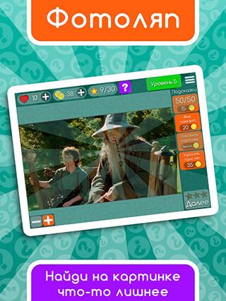 Фотоляп скриншот 4