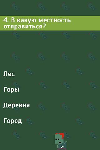 Zombie Apocalypse Test скриншот 2