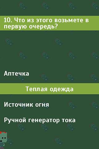 Zombie Apocalypse Test скриншот 3