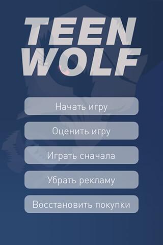 Волчонок: Викторина по сериалу скриншот 1