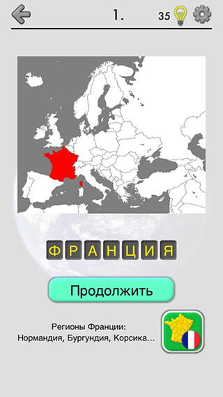 All Maps of the World: Quiz скриншот 1
