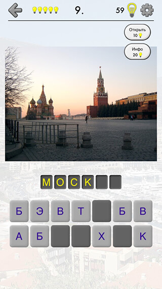 Cities of the World: Photo Quiz скриншот 1