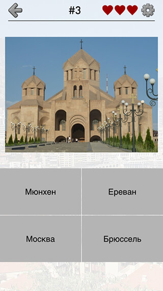 Cities of the World: Photo Quiz скриншот 2