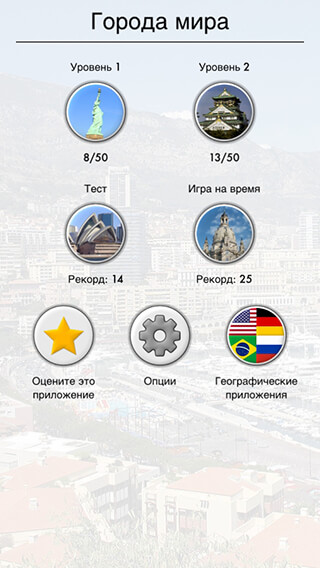 Cities of the World: Photo Quiz скриншот 3