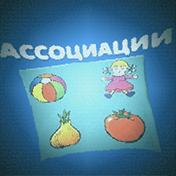 Ассоциации иконка