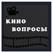 Киновопросы иконка