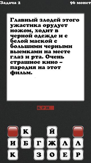 Киновопросы скриншот 1