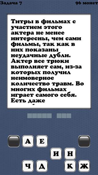 Киновопросы скриншот 2