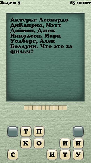 Киновопросы скриншот 4