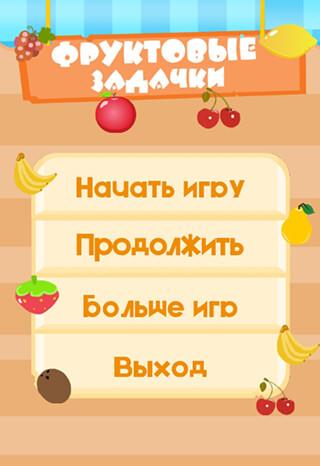 Fruit Math скриншот 1