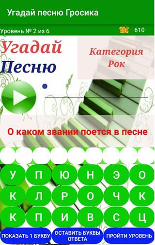 Угадай песню Гросика скриншот 2