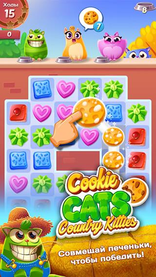 Cookie Cats скриншот 1