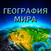 World Geography: Quiz Game иконка