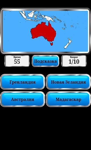 World Geography: Quiz Game скриншот 2
