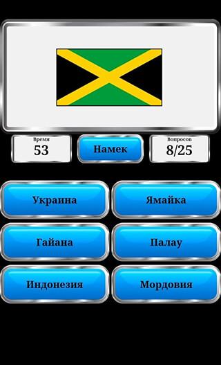 World Geography: Quiz Game скриншот 3