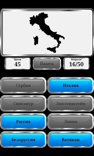 World Geography: Quiz Game скриншот 4