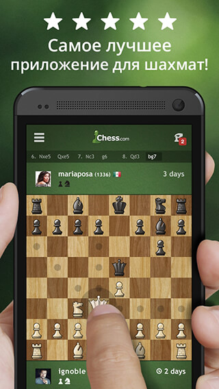 Chess: Play and Learn скриншот 1
