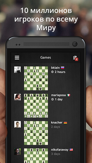 Chess: Play and Learn скриншот 2
