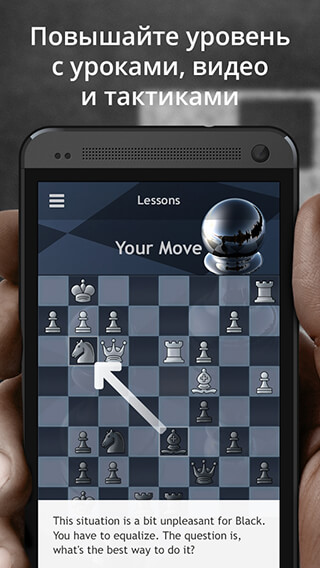 Chess: Play and Learn скриншот 3