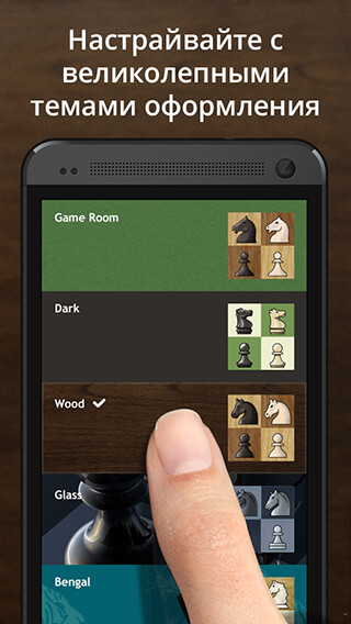 Chess: Play and Learn скриншот 4