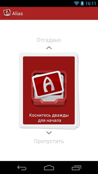 Alias скриншот 1