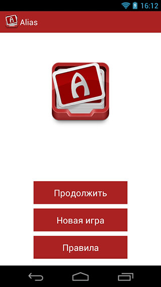 Alias скриншот 3