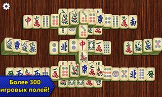 Mahjong Solitaire Epic скриншот 2