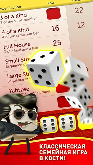 Yahtzee With Buddies: Dice скриншот 1