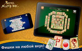 Mahjong Solitaire: Guru скриншот 3