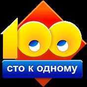 Сто к одному: 100 к 1 иконка