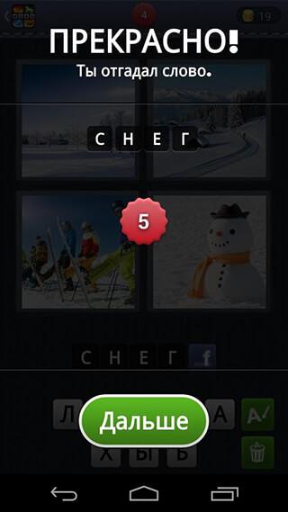4 фотки 1 слово скриншот 3