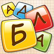 Балда 2: Игра в слова иконка