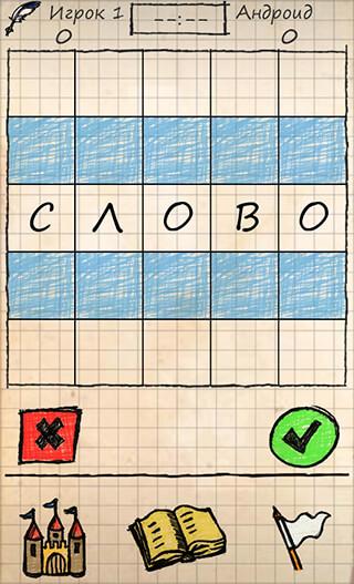 Балда 2: Игра в слова скриншот 1