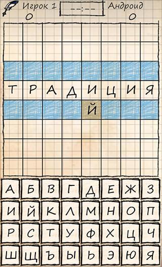 Балда 2: Игра в слова скриншот 2