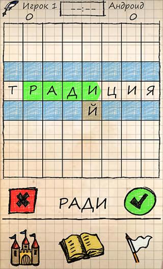 Балда 2: Игра в слова скриншот 3